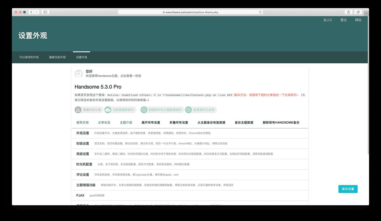 后台设置:强大的后台设置,无需了解代码细节,任意操纵属于自己的博客